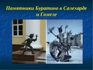 Памятники Буратино в Салехарде и Гомеле