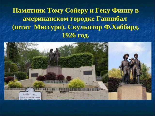 Памятник Тому Сойеру и Геку Финну в американском городке Ганнибал (штат Миссу...