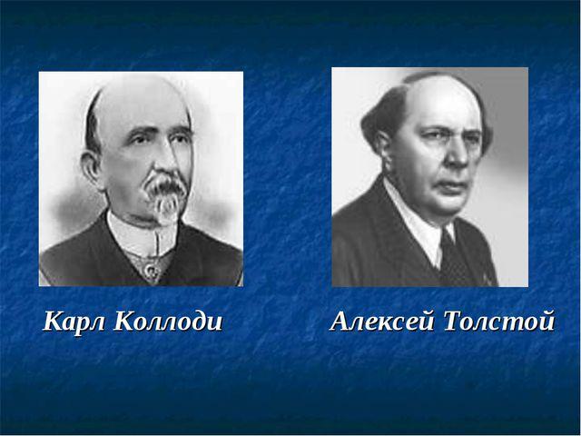 Карл Коллоди Алексей Толстой