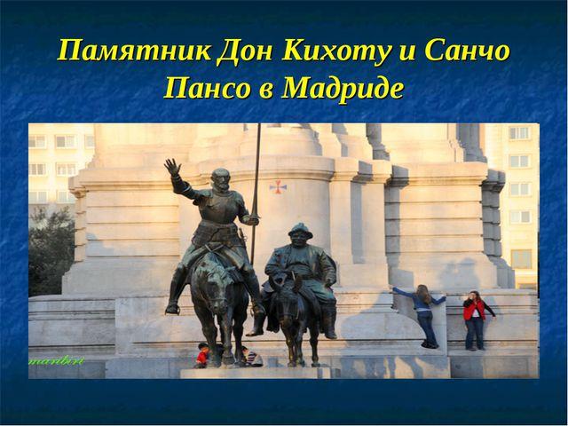 Памятник Дон Кихоту и Санчо Пансо в Мадриде