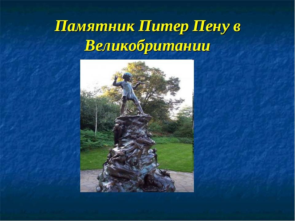 Памятник Питер Пену в Великобритании