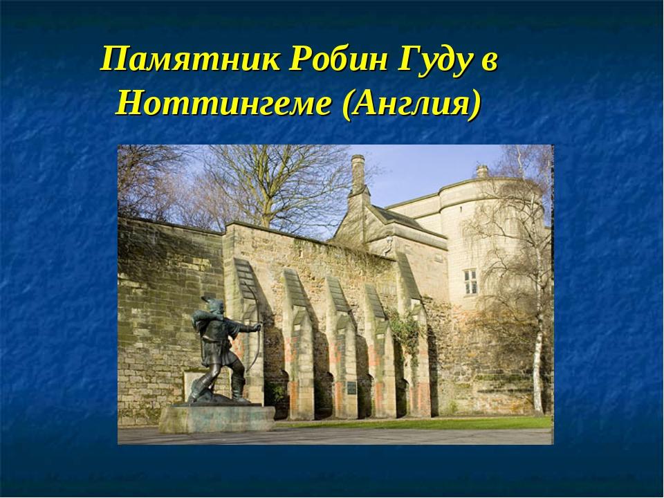 Памятник Робин Гуду в Ноттингеме (Англия)