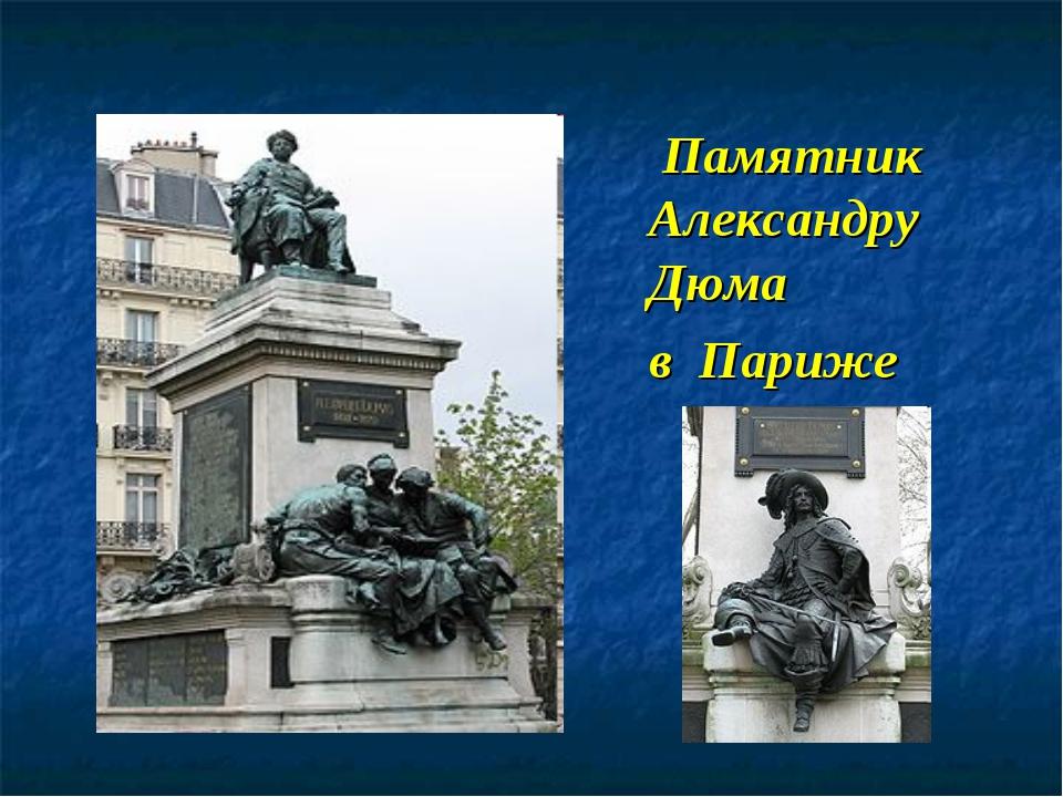 Памятник Александру Дюма в Париже