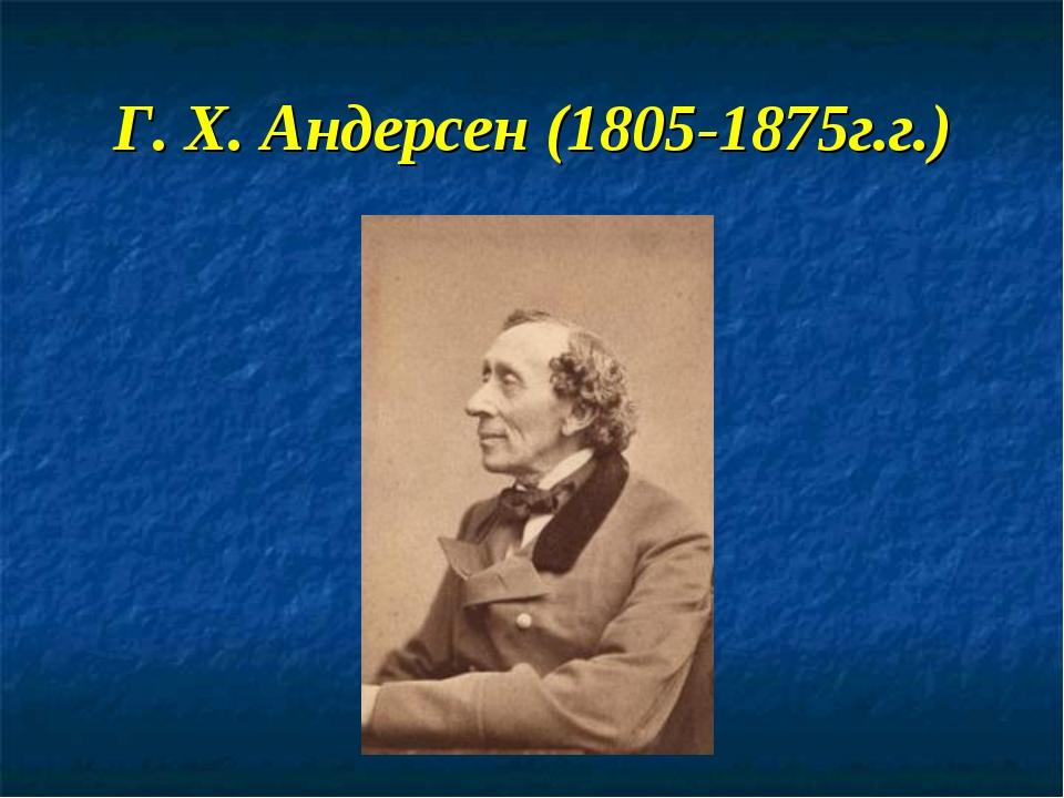 Г. Х. Андерсен (1805-1875г.г.)