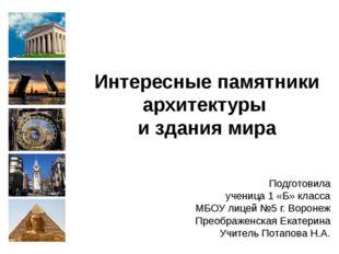 Интересные памятники архитектуры и здания мира Подготовила ученица 1 «Б» клас