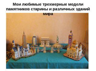 Мои любимые трехмерные модели памятников старины и различных зданий мира