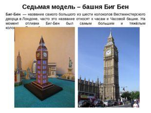 Седьмая модель – башня Биг Бен Биг-Бен— название самого большого из шести к