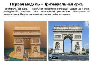 Первая модель – Триумфальная арка Триумфальная арка— монумент вПариженап