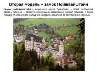 Вторая модель – замок Нойшвайштайн Замок Нойшванштайн(с немецкого языка букв