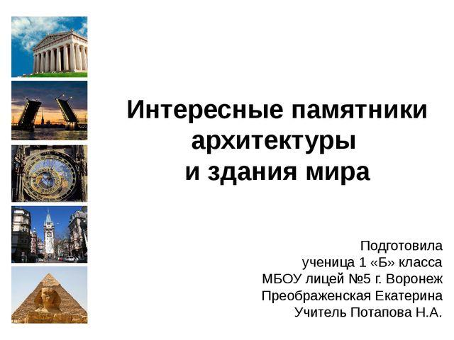 Интересные памятники архитектуры и здания мира Подготовила ученица 1 «Б» клас...