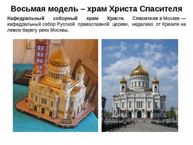 Восьмая модель – храм Христа Спасителя Кафедральный соборный храм Христа Спас...