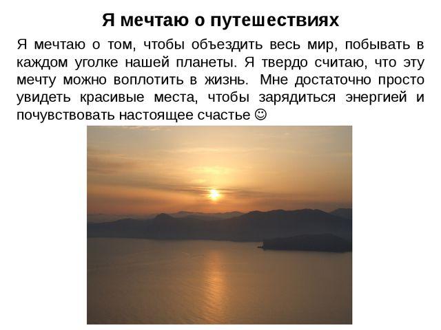 Я мечтаю о путешествиях Я мечтаю о том, чтобы объездить весь мир, побывать в...