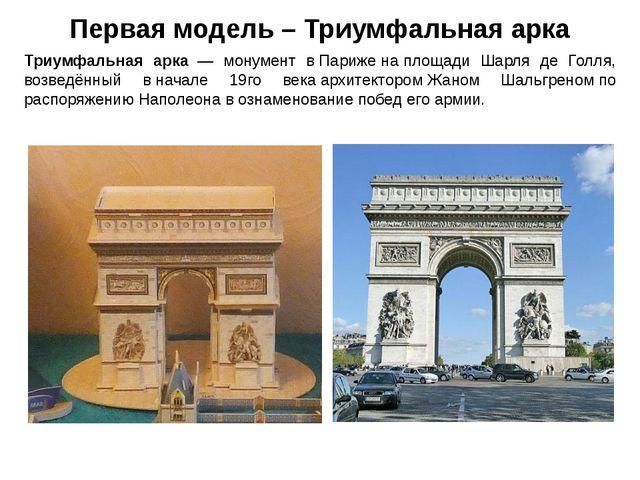 Первая модель – Триумфальная арка Триумфальная арка— монумент вПариженап...