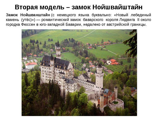 Вторая модель – замок Нойшвайштайн Замок Нойшванштайн(с немецкого языка букв...