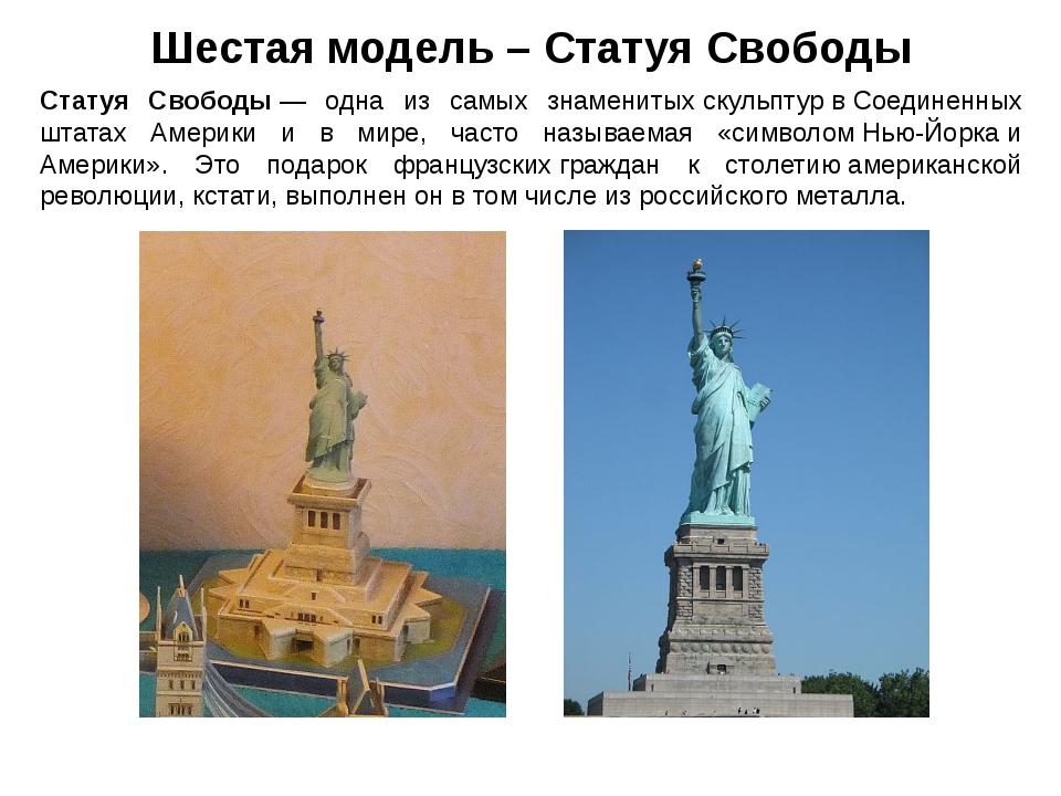 Шестая модель – Статуя Свободы Статуя Свободы— одна из самых знаменитыхскул...