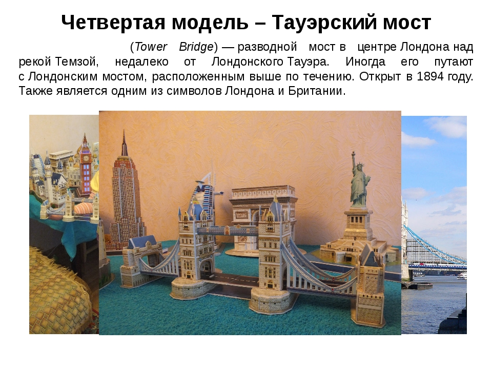Четвертая модель – Тауэрский мост Та́уэрский мост(Tower Bridge)—разводной...