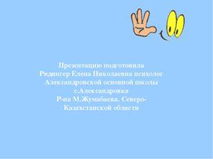 Презентацию подготовила Ридингер Елена Николаевна психолог Александровской ос