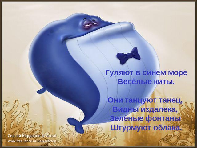 Гуляют в синем море Весёлые киты. Они танцуют танец, Видны издалека, Зелёны...