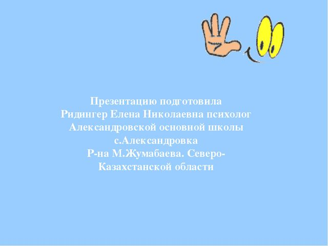 Презентацию подготовила Ридингер Елена Николаевна психолог Александровской ос...