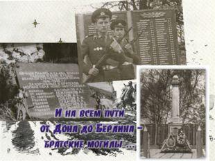 Отвага и доблесть воинов 153-й стрелковой дивизии и других воинских подраздел