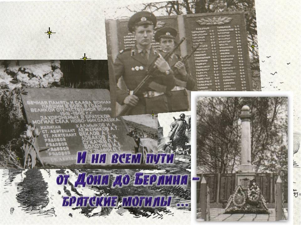 Отвага и доблесть воинов 153-й стрелковой дивизии и других воинских подраздел...