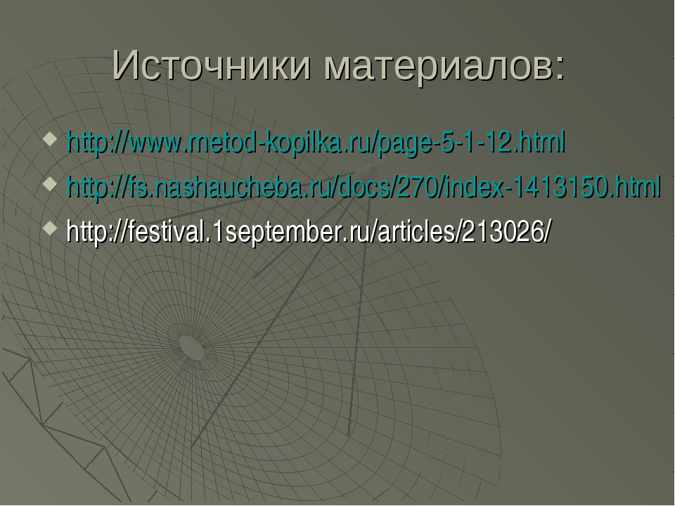 Источники материалов: http://www.metod-kopilka.ru/page-5-1-12.html http://fs....
