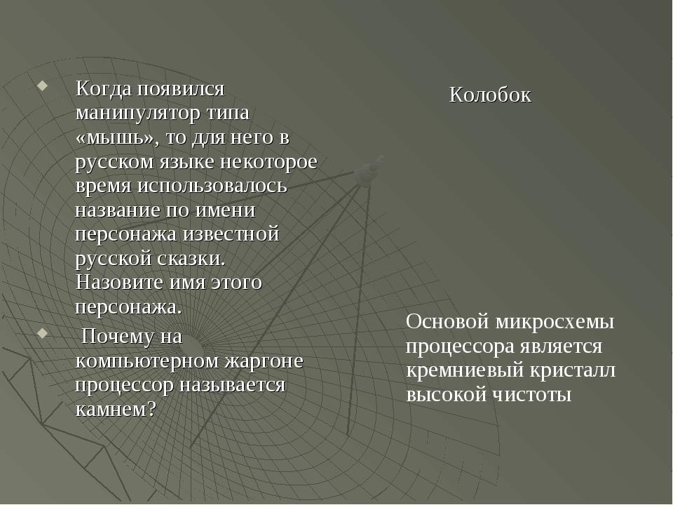 Когда появился манипулятор типа «мышь», то для него в русском языке некоторое...