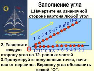 Заполнение угла 1.Начертите на изнаночной стороне картона любой угол 2. Разде