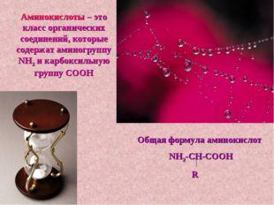 Аминокислоты – это класс органических соединений, которые содержат аминогрупп