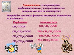 Аминокислоты- это производные карбоновых кислот, у которых один атом водорода