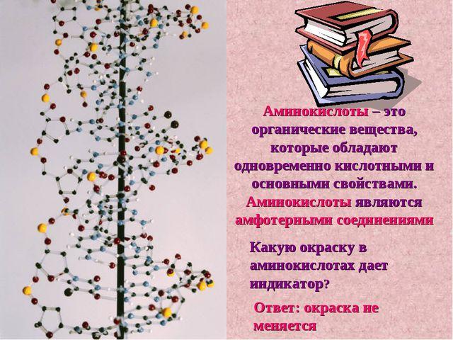 Аминокислоты – это органические вещества, которые обладают одновременно кисло...