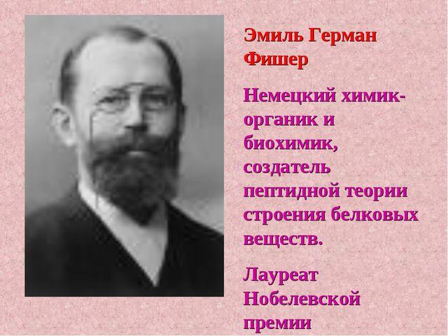 Эмиль Герман Фишер Немецкий химик-органик и биохимик, создатель пептидной тео...