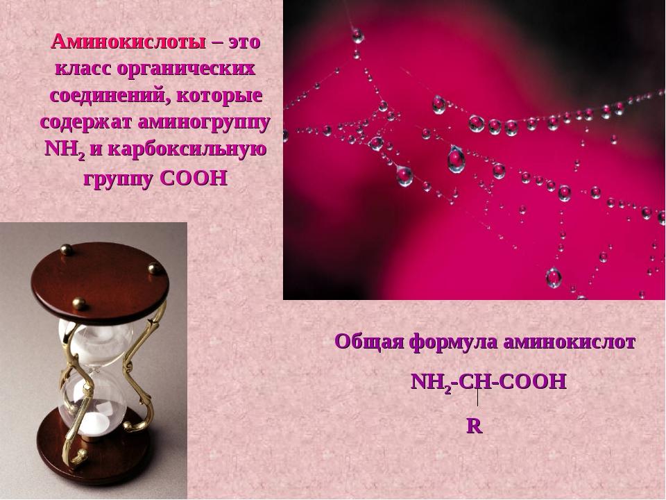 Аминокислоты – это класс органических соединений, которые содержат аминогрупп...