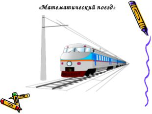 «Математический поезд»