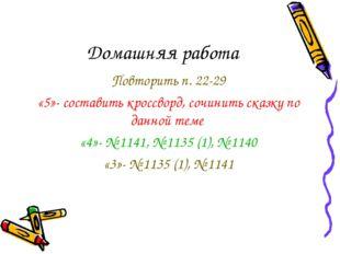 Домашняя работа Повторить п. 22-29 «5»- составить кроссворд, сочинить сказку
