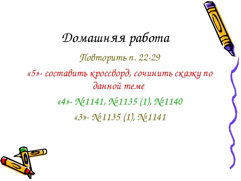 Домашняя работа Повторить п. 22-29 «5»- составить кроссворд, сочинить сказку...