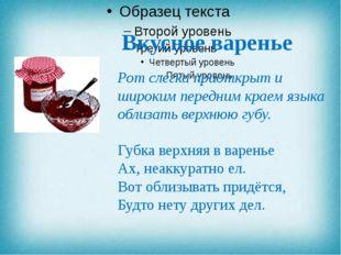 Вкусное варенье Рот слегка приоткрыт и широким передним краем языка облизать