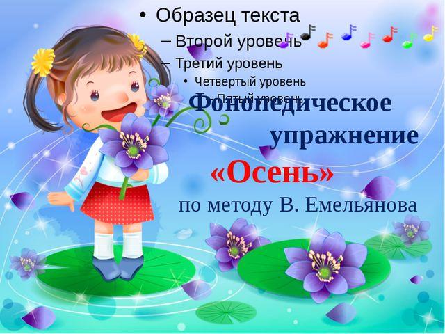 Фонопедическое упражнение «Осень» по методу В. Емельянова