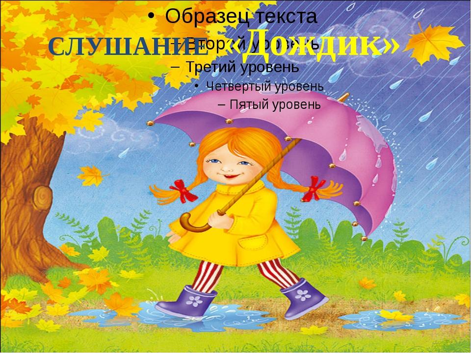 СЛУШАНИЕ «Дождик»