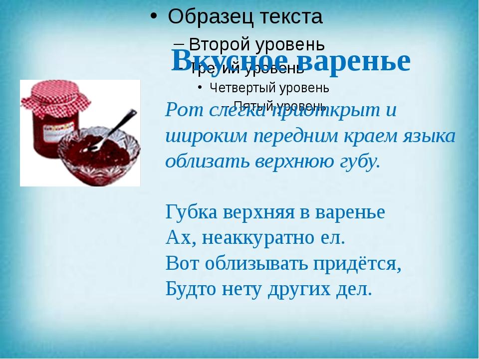 Вкусное варенье Рот слегка приоткрыт и широким передним краем языка облизать...