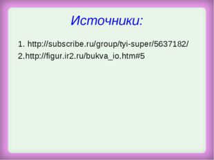 Источники: 1. http://subscribe.ru/group/tyi-super/5637182/ 2.http://figur.ir2