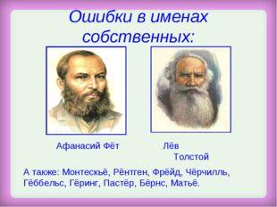 Ошибки в именах собственных: Афанасий Фёт Лёв Толстой А также: Монтескьё, Рён