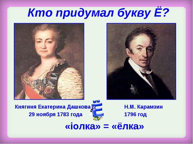 Кто придумал букву Ё? Княгиня Екатерина Дашкова 29 ноября 1783 года Н.М. Кара...