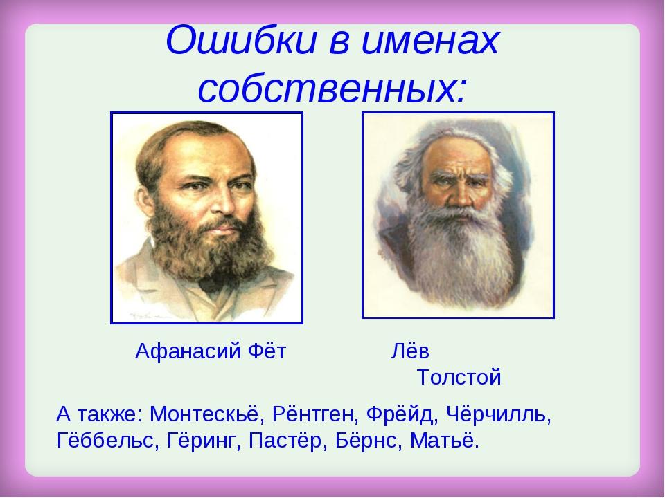 Ошибки в именах собственных: Афанасий Фёт Лёв Толстой А также: Монтескьё, Рён...