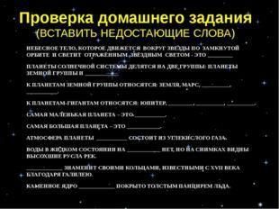 Проверка домашнего задания (ВСТАВИТЬ НЕДОСТАЮЩИЕ СЛОВА) НЕБЕСНОЕ ТЕЛО, КОТОРО