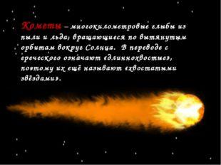 Кометы – многокилометровые глыбы из пыли и льда, вращающиеся по вытянутым орб