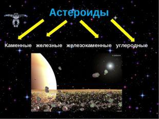 Астероиды Каменные железные железокаменные углеродные
