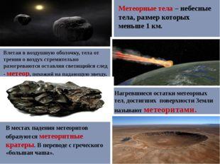 Метеорные тела – небесные тела, размер которых меньше 1 км. Влетая в воздушну
