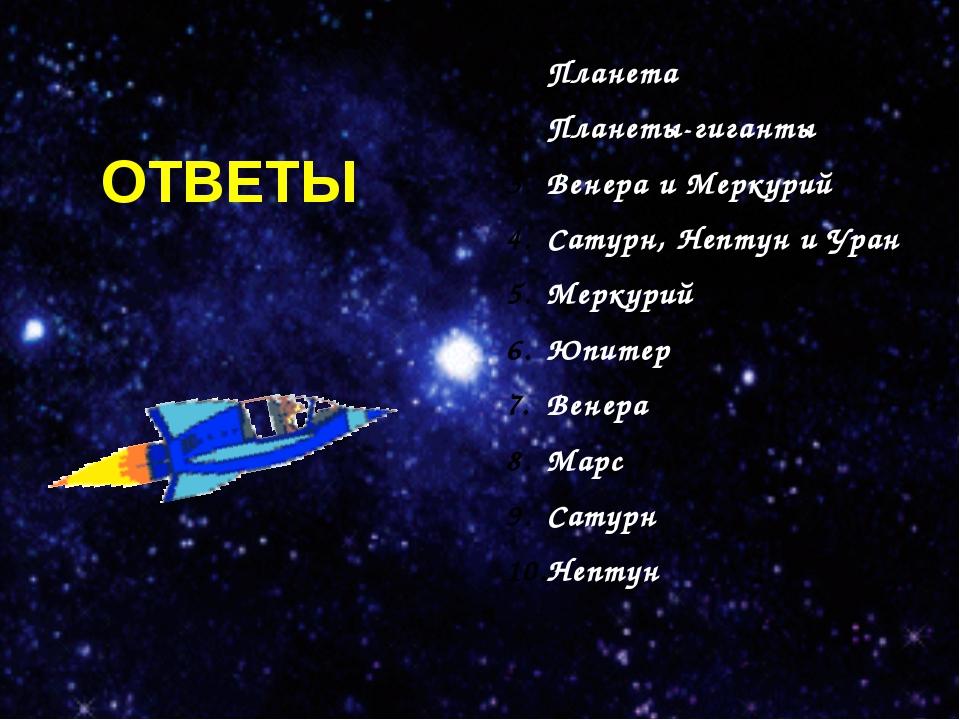 ОТВЕТЫ Планета Планеты-гиганты Венера и Меркурий Сатурн, Нептун и Уран Меркур...