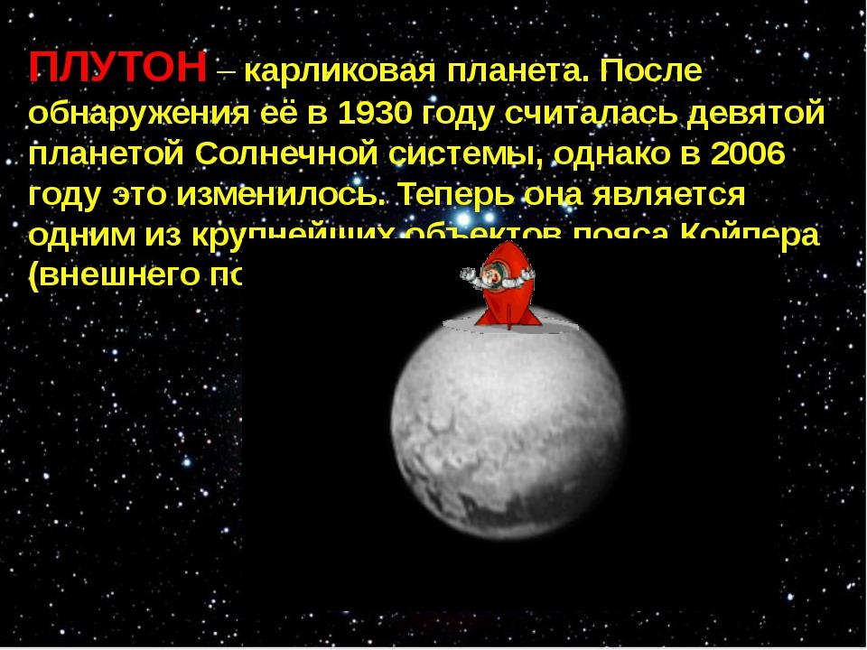ПЛУТОН – карликовая планета. После обнаружения её в 1930 году считалась девят...